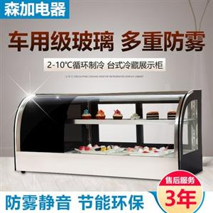 森加SJTSG寿司柜小型迷你水果商用甜品蛋糕保鲜柜台式