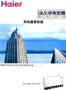 沈阳海尔中央空调专卖店