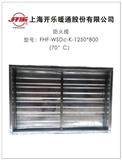 防火�yFHF―WSDc―K―1250*800(70℃)