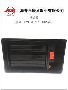 排烟阀PYF-SDc-K-800*630