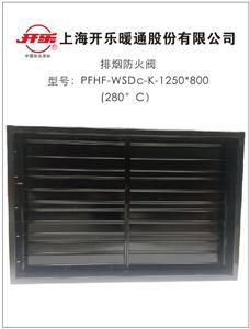 排��防火�yHTF―WSDc―K―1250*800(280℃)