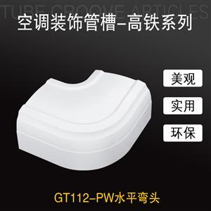 水平���^GT112―PW