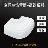 水平弯头GT112—PW