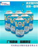 冰龙R600A制冷剂