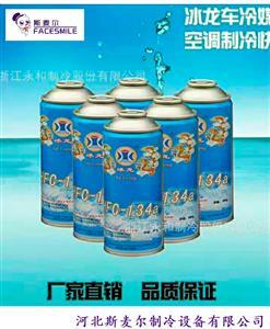 冰龙HFC134制冷剂