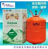 冰龙R404A制冷剂