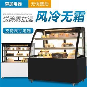 森加SJLSG冷藏甜品面包小型台式蛋糕柜