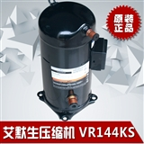 艾默生ZR VR资料涡旋空调压缩机