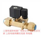 上恒电磁阀 螺口 FDF10MB 220V  空调冷库电磁阀
