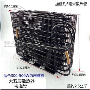 冰箱大五层冷凝器