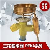 三花RFKA系列铜热力膨胀阀