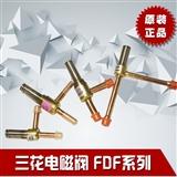 三花商用制冷配件FDF系列常闭电磁阀