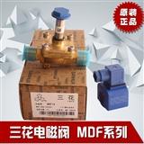 三花制冷配件MDF系列螺口�磁�y