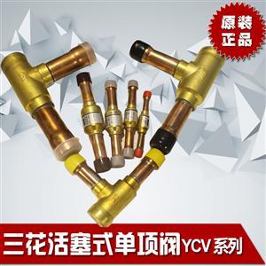三花商用制冷配件YCVS 系列活塞式�蜗蜷y