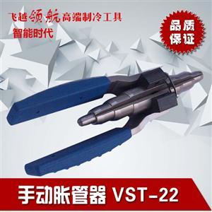 �w越高品�|制冷工具手�用�管器 VST―22
