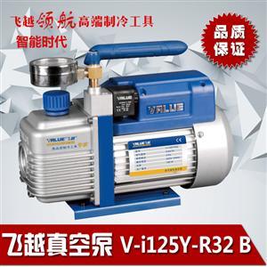 飞越V―i125Y―R32单级真空泵