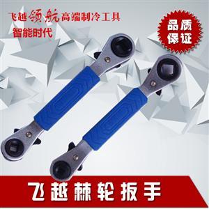 飞越高品质制冷工具棘轮扳手