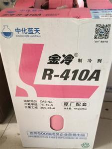 中化蓝天制冷剂R410A