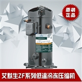 艾默生ZF系列低温冷冻带喷液压缩机