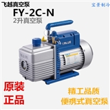 飞越2升真空泵,FY-2C-N真空泵