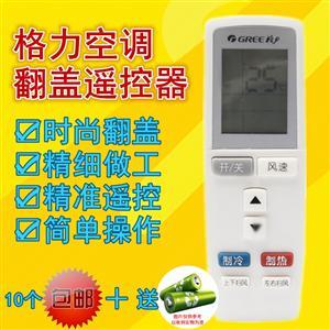 格力空调遥控器