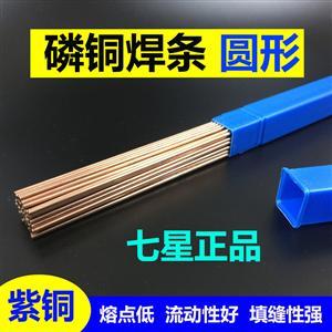 正品七星磷铜焊条(圆形)