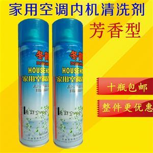 家用空调内机清洗剂