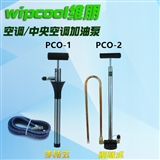 维朋空调加油泵pco―1