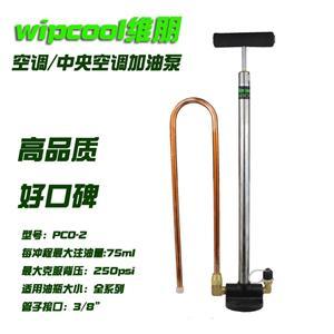 维朋PCO―2空调手动加油泵