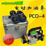维朋空调电动加油泵PCO―4