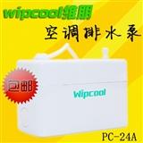 空调排水泵 维朋PC―24A/40A