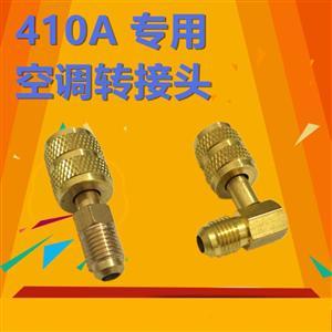R410A专用空调转换接头