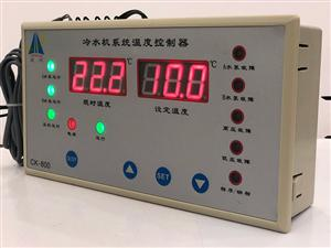 CK-800工业冷水机系统温度控制器