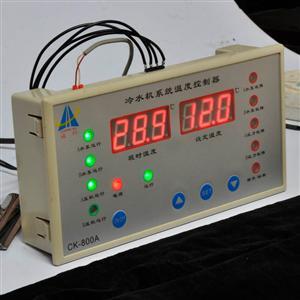CK-800A工业冷水机系统温度控制器