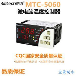 精创MTC-5060电子温控器 微电脑数字温控器