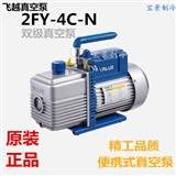 飞越冷媒真空泵,2FY-4C-N(防返流)双级制冷真空泵