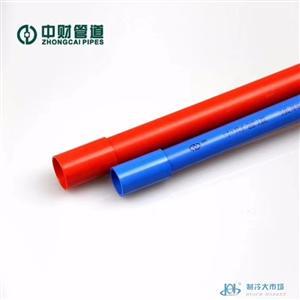 中财红蓝白线管