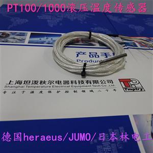电抗器用PT100温度传感器 高温屏蔽线PT100温度传感器
