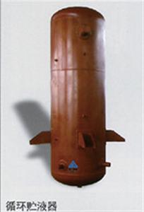 循环贮液器
