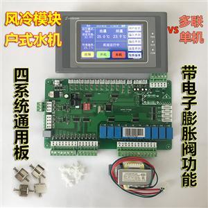 风冷热泵型机组中央空调水机模块机控制器 电脑板