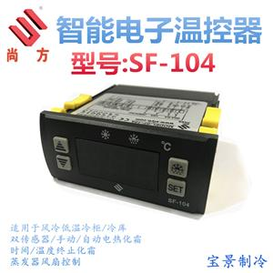 尚方SF—104数字显示温控器 电子温控仪