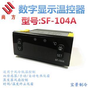 尚方SF—104A数字显示温度控制器 电子温控仪