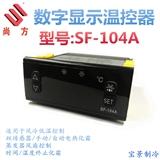 尚方SF-104A数字显示温度控制器 电子温控仪