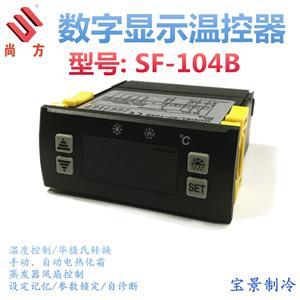 尚方SF—104B数字显示温控器 电子温控仪冰箱冷柜温控
