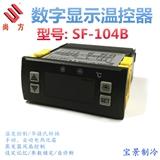 尚方SF-104B数字显示温控器 电子温控仪冰箱冷柜温控