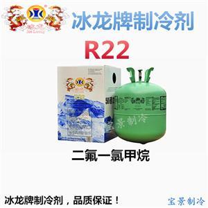 R22冰龙牌制冷剂 二氟一氯甲烷