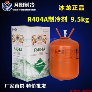 冰龙正品 R404a制冷剂 9.5kg
