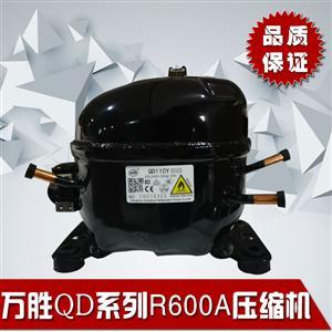 钱江万胜QD系列R600a压缩机