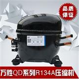 钱江万胜QD系列冰箱冰柜R134a制冷压缩机