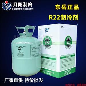 东岳正品 R22制冷剂 10kg 22.7kg